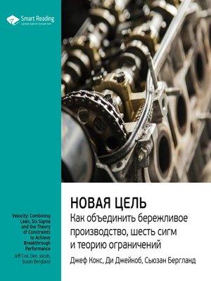 cover image of Новая цель. Как объединить бережливое производство, шесть сигм и теорию ограничений
