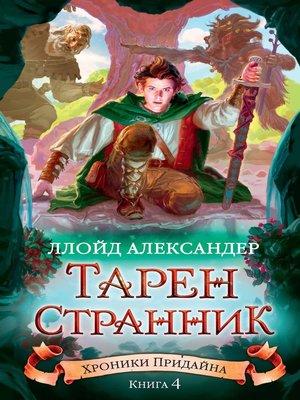 cover image of Хроники Придайна. Книга 4. Тарен-Странник