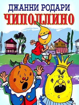 cover image of Приключения Луковки-Чиполлино