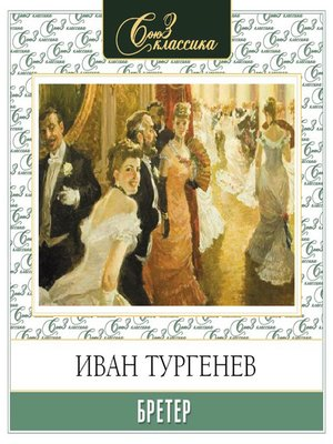 cover image of Бретёр