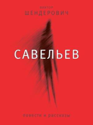 cover image of Савельев