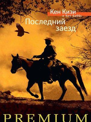 cover image of Последний заезд