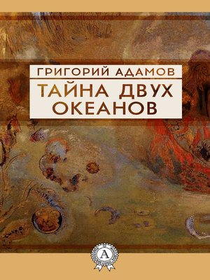 cover image of Тайна двух океанов