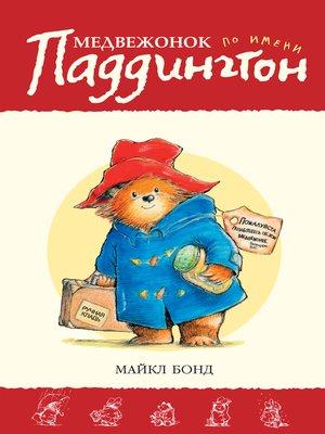 cover image of Медвежонок по имени Паддингтон. Кн.1