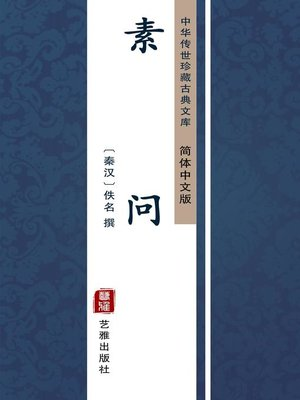 cover image of 素问(简体中文版)