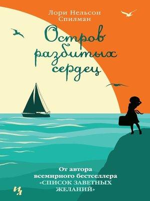 cover image of Остров разбитых сердец