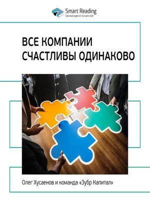 cover image of Все компании счастливы одинаково