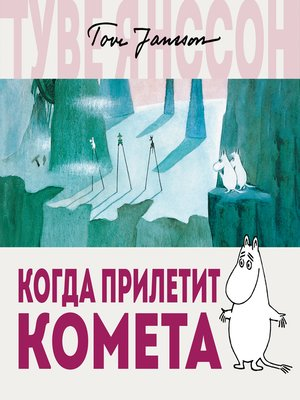cover image of Когда прилетит комета