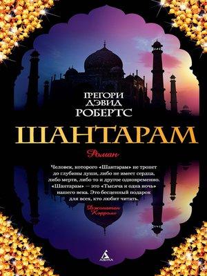 cover image of Шантарам