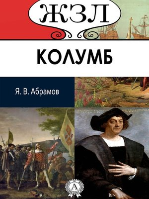cover image of ЖЗЛ. Христофор Колумб. Его жизнь и путешествия