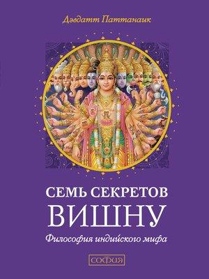 cover image of Семь секретов Вишну