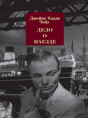 cover image of Дело о наезде