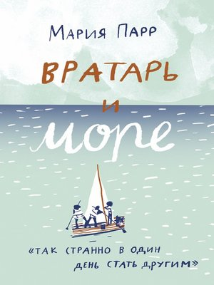 cover image of Вратарь и море