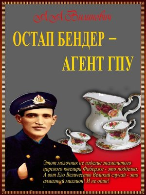 cover image of Остап Бендер – агент ГПУ