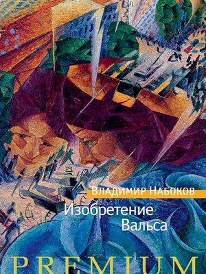 cover image of Изобретение Вальса