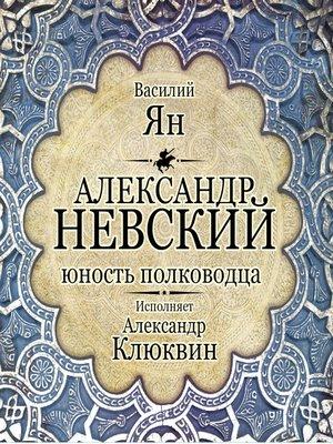 cover image of Александр Невский. Юность полководца