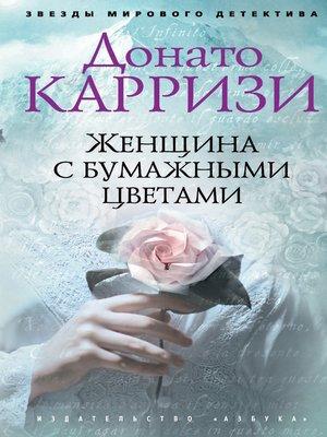 cover image of Женщина с бумажными цветами