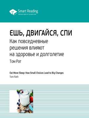 cover image of Ешь, двигайся, спи. Как повседневные решения влияют на здоровье и долголетие
