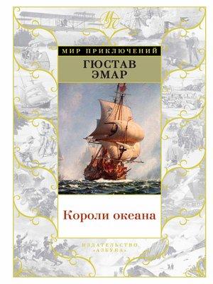 cover image of Короли океана