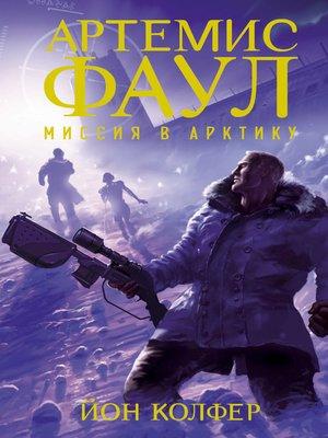 cover image of Артемис Фаул. Миссия в Арктику