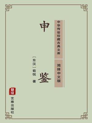 cover image of 申鉴(简体中文版)
