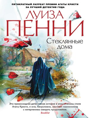 cover image of Стеклянные дома