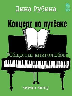 "cover image of Концерт по путевке ""Общества книголюбов"""