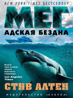 cover image of Мег. Адская бездна