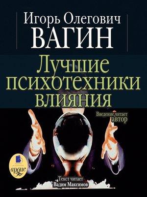 cover image of Лучшие психотехники влияния