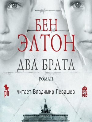 cover image of Два брата
