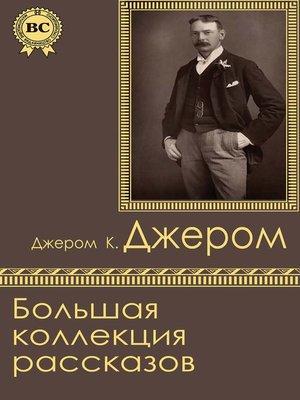 cover image of Большая коллекция рассказов