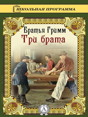 cover image of Три брата