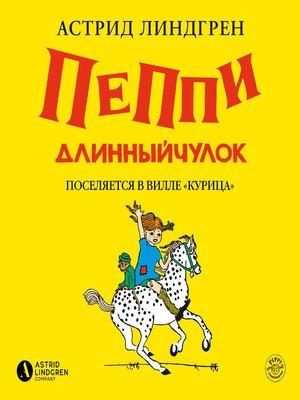 """cover image of Пеппи Длинныйчулок поселяется в вилле """"Курица"""""""
