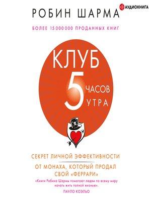"""cover image of Клуб """"5 часов утра"""". Секрет личной эффективности от монаха, который продал свой """"феррари""""."""