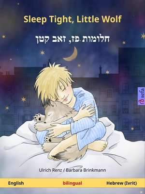 cover image of Sleep Tight, Little Wolf – חלומות פז, זאב קטן. Bilingual children's book (English – Hebrew (Ivrit))