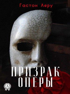 cover image of Призрак Оперы