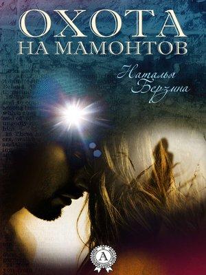cover image of Охота на мамонтов