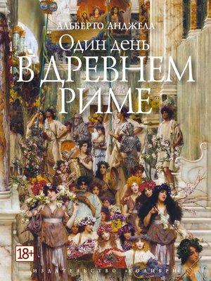 cover image of Один день в Древнем Риме