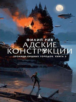 cover image of Хроники хищных городов. Книга 3. Адские конструкции