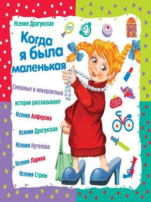 cover image of Когда я была маленькая