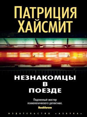cover image of Незнакомцы в поезде