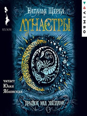 cover image of Лунастры. Прыжок над звездами
