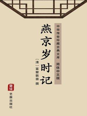 cover image of 燕京岁时记(简体中文版)