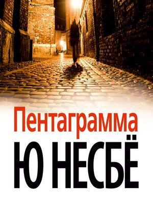 cover image of Пентаграмма