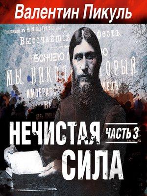 cover image of Часть 3