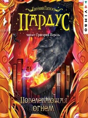 cover image of Пардус. Повелевающая огнем