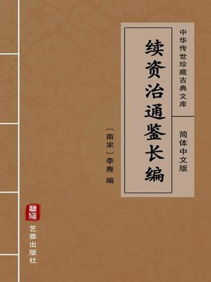 cover image of 续资治通鉴长编(简体中文版)
