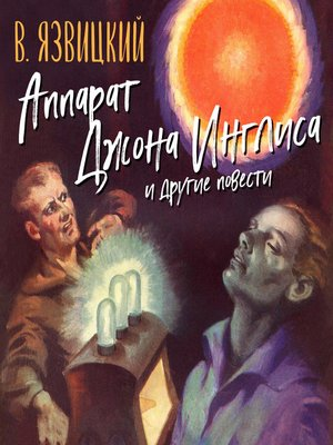 cover image of Аппарат Джона Инглиса и другие повести