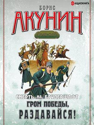 cover image of Гром победы, раздавайся!