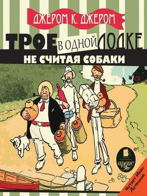 cover image of Трое в одной лодке, не считая собаки